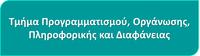 προγρ/σμος (52)