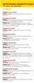 programma_page_6