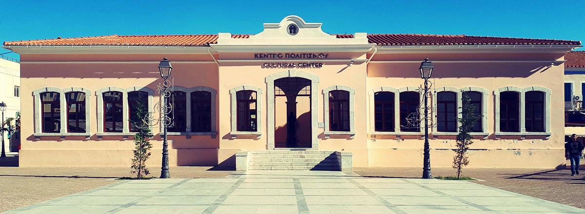 Κέντρο Πολιτισμού